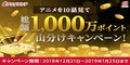 【31日間無料】dアニメストア(400円(税抜)コース)