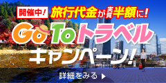 【エアトリプラス】国内航空券+ホテル宿泊