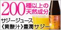 【フィネス】豊潤サジーマイルド