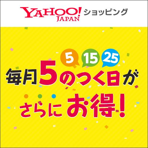 Yahoo!ショッピング 5のつく日はTポイント最大5倍