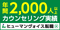【ヒューマンヴォイス】20代キャリアの転職・就職支援サービス