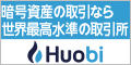 Huobi Japan(フォビジャパン)