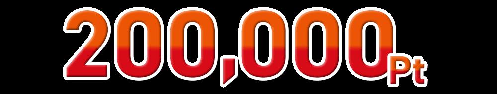 auカブコムFX(新規300万通貨以上取引)ポイント数