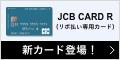 Jcb r120 60