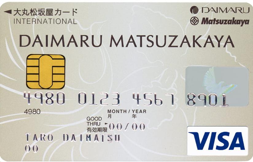 大丸・松坂屋のクレジットカード【JFRカード】