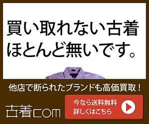 ブランド古着買取専門【古着com】