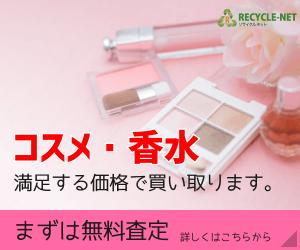 コスメ・香水高額買取【JUST BUY】