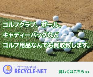 ゴルフ用品買取【リサイクルネット】