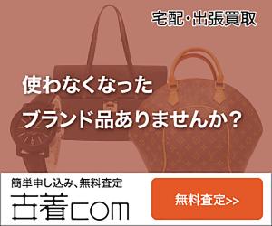 ブランド品買取専門【古着com】