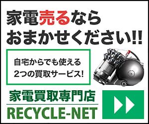 【JUSTY】家電買取のリサイクルネット