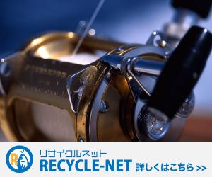 釣り具買取【リサイクルネット】