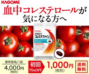 【カゴメ】リコピンコレステファイン 31粒/1袋(31日分目安)