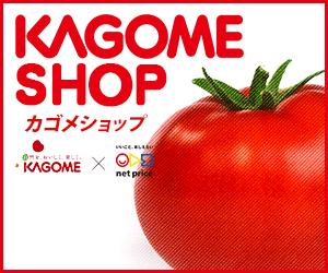 【kagome】ネットプライス