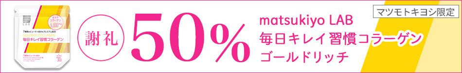 GetMoney!モニター 「matsukiyo LAB 毎日キレイ習慣コラーゲン ゴールドリッチ」店頭購入