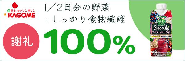 「野菜生活100 Smoothie Wベリー&ヨーグルトMix<br />330ml」店頭購入 カゴメ株式会社
