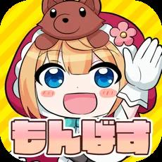 モンスターバスケット(Android)【約2週間で達成可】
