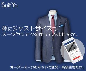 Suit Ya(オーダースーツ)
