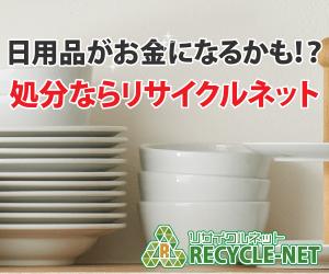【JUSTY】日用品買取のリサイクルネット