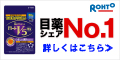 【ロートV5】目のサプリメント