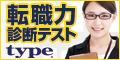 転職サイトtype