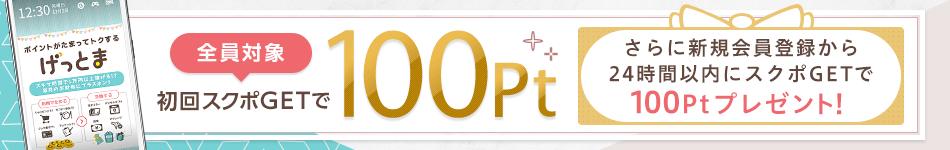 アプリダウンロードから24時間以内にスクポGETで100Pt、さらに新規会員登録で100Ptプレゼント