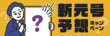 元号キャンペーン