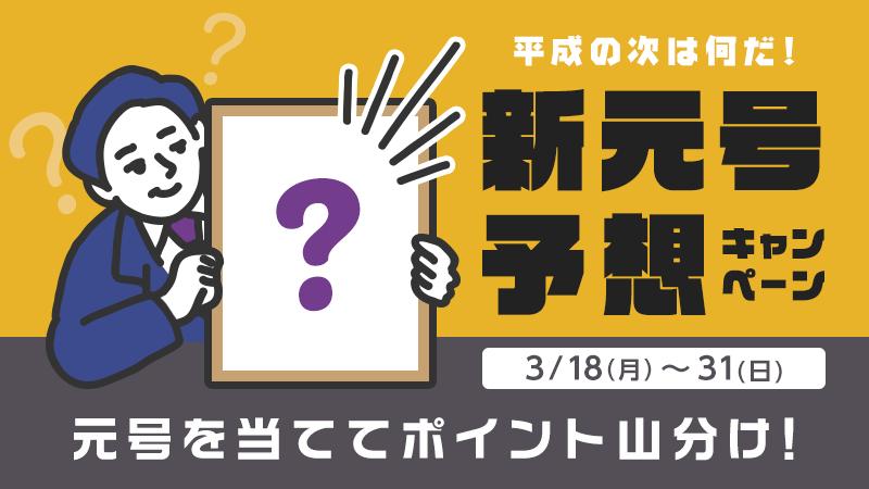 『平成の次は何だ!新元号予想キャンペーン』開催!!