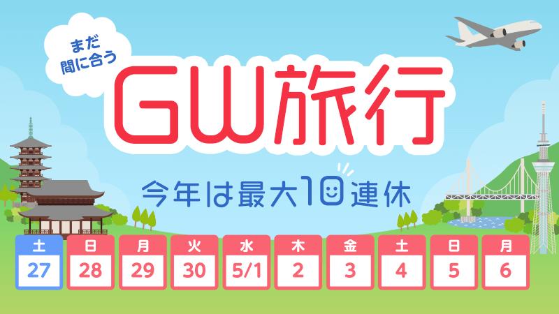 「GW旅行特集」開始しました!旅行予約もGetMoney!で♪