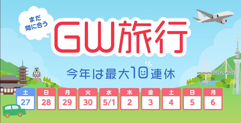 GW旅行特集2019