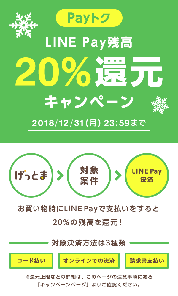 LINE Pay20%還元