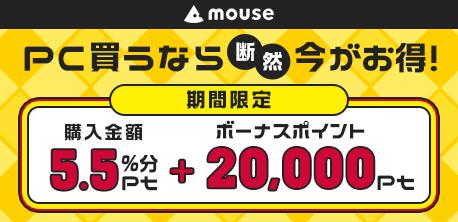 GetMoney!×マウスコンピューター