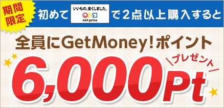 初めてネットプライスで2点以上購入すると全員にGetMoney!ポイントを6000Ptプレゼント