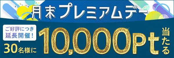 【終了】10月31日は月末プレミアムデー!抽選で10,000Ptプレゼント