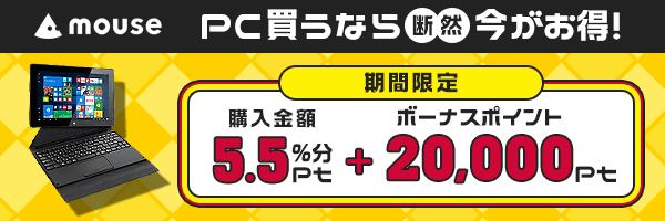 【★本日まで!】PC購入を検討中ならマウスがお得です!!