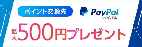 NEW交換先 PayPal 最大500円プレゼント2018年12月31日まで