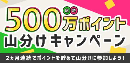 500万円山分けキャンペーン