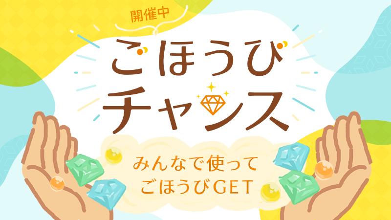 【最大1,210円分ポイントボーナス!】ごほうびチャンス