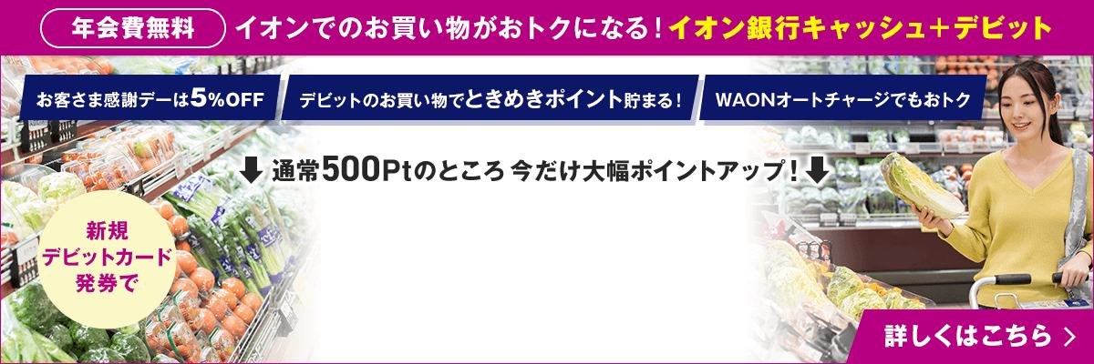 イオン銀行「デビット」