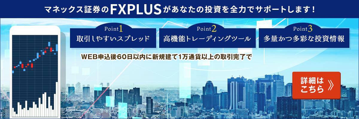 マネックス証券 FXPLUS