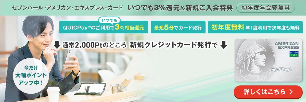 【デジタルカード】セゾンパール・アメリカン・ エキスプレス・カード