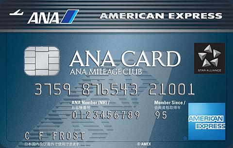 ANA アメリカン エキスプレス カード