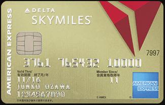デルタ スカイマイル アメックス・ゴールド・カード