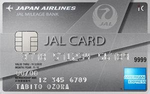 JAL アメリカン エキスプレス カ-ド
