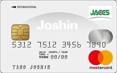 ジョーシンクレジットカード