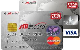 JTB旅カードVisa/Mastercard