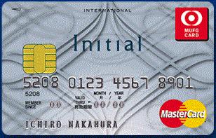 MUFGイニシャルカード