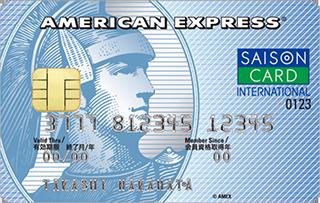 セゾンブルーアメリカンエキスプレスカード