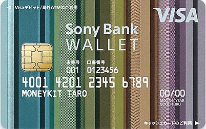 ソニー銀行のデビットカード