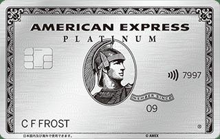 アメリカン・エキスプレス・プラチナ・カード(アメックスプラチナカード)