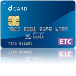 dカード(ETCカード)